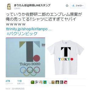 「佐野研二郎のエンブレム原案が俺の売ってるTシャツに近すぎてヤバイ」 東京五輪エンブレム原案公表で