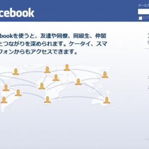 【速報】facebookがダウン?接続できないトラブルが発生