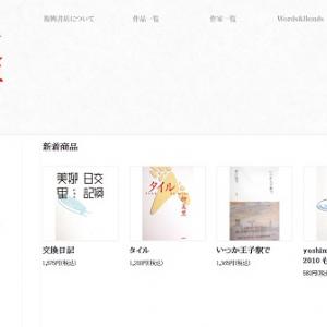 『復興書店』作家と本好きにできる支援のカタチ 島田雅彦氏が呼びかけ