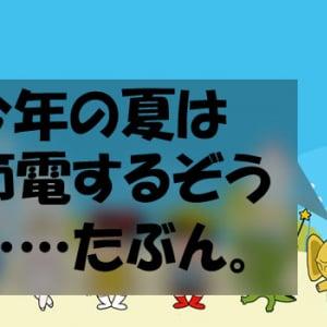 NTTの大規模節電対策に2ちゃんねらー大絶賛「さすがテレホーダイを生んだ企業や!」