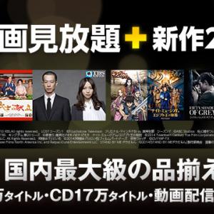 『TSUTAYA TV』が月額933円の動画見放題サービスをスタート 新作も毎月2本までOKだぞ!