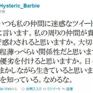 平野綾さんがブチギレ「迷惑なツイートをしてくる人に言います。なめるな」
