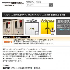 佐野研二郎デザインの五輪エンブレム使用中止で大会組織委員会が18時より会見! 『niconico』で生中継も