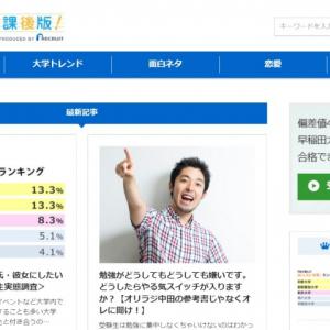 【ガジェ通日誌】「新規ニュース配信:受験サプリ放課後版」