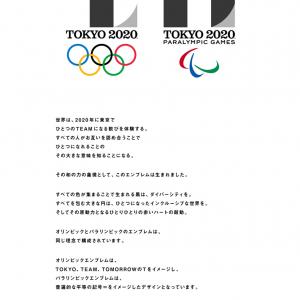 使用中止決定の佐野研二郎デザイン五輪エンブレム 『Twitter』で「ファイアーエムブレム」と呼ばれ大喜利大会に