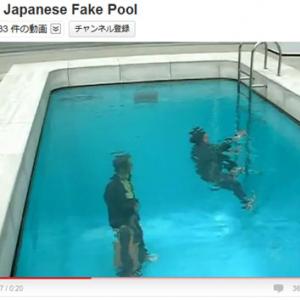 まるでプールの中を歩いているみたいなプール
