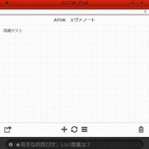 『Evernote』と同期が可能になったジャストシステム『ATOK Pad』β4 iPhone版も同時バージョンアップ