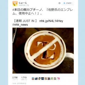 使用中止が決定した佐野研二郎デザインの五輪エンブレムがラテアートに