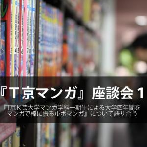『T京マンガ』座談会(1/5) 「本当にマンガを描いたことのない人たちが入学してるの?」