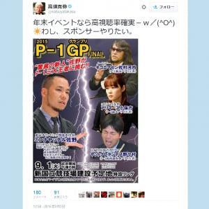 佐野研二郎VS佐村河内・小保方・野々村で「P-1グランプリ」開催!? 高須克弥院長「わし、スポンサーやりたい」