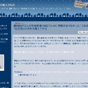 """勝間和代さんが原発推進CM出てたのに理解が足りなかったことを詫びてるので""""広告塔""""の決め方教えてやる"""