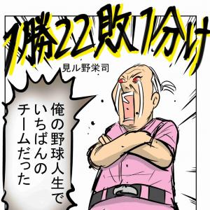 見ル野栄司先生の新作マンガ『1勝22敗1分け』が無料公開中 「これ野球マンガ……なのか?」