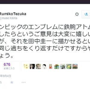 「五輪エンブレムに田中圭一の描いた鉄腕アトムを!」の声に手塚るみ子さん「同じ過ちをくり返すだけですからやめましょう」