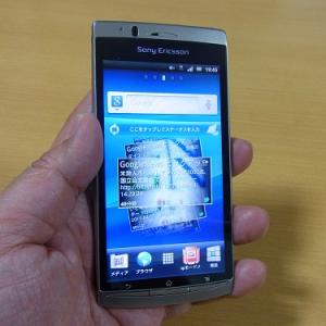 手に吸い付くアーク形状のAndroidスマートフォン『Xperia arc SO-01C』製品レビュー