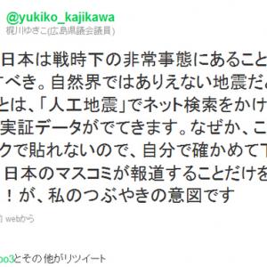 「東日本大震災は人工地震」と民主党議員が言及 「私はカルトではありません」