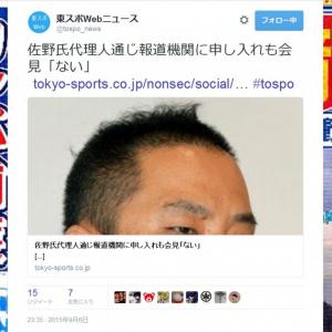"""法的措置や人権侵害を理由とする申立ての可能性を示唆……佐野研二郎氏の報道機関への""""申し入れ""""にネットが猛反発"""
