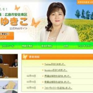 広島の元県議会議員・梶川ゆきこ女史の香ばしいツイートまとめ
