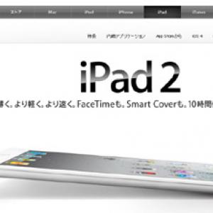 【速報】アップル社『iPad2』2011年4月28日から日本で販売開始と報じられる