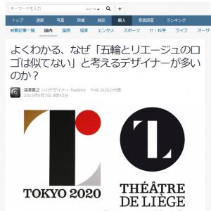 「なぜ『五輪とリエージュのロゴは似てない』と考えるデザイナーが多いのか?」 説明した記事が大反響