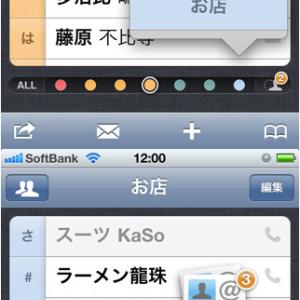 iPhoneのアドレス帳をシンプルに使いやすくした『FlickAddress』