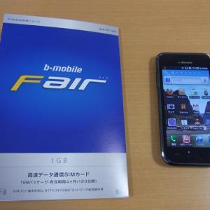 1GB単位で利用できるデータ通信SIM『b-mobile Fair』を『Galaxy S』に挿してテザリングしてみた