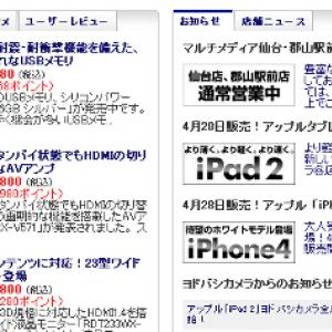 iPad2とiPhone4のホワイト4月28日ににて販売開始! ヨドバシカメラサイトに掲載