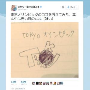 きゃりーぱみゅぱみゅさんの「東京オリンピックのロゴを考えてみた」 画像つきツイートに賛否両論