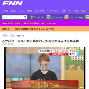 「力不足ですみません」SEALDsの中心メンバーの奥田愛基さん フジテレビ『みんなのニュース』出演がネットで話題に