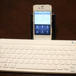 任天堂とiPhoneの素敵な出会い――仕事にも使える『ニンテンドーワイヤレスキーボード』はiPhoneやAndroidと相性ばっちり?