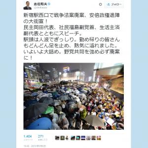 「あんたらは通行人に迷惑かけてナンボなのかい?」 混雑する新宿での安保法案反対の演説やデモに『Twitter』で批判も