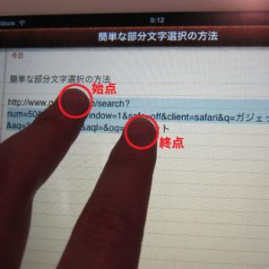 【まめち】iPhoneで素早く文字列を選択する小技 指をあんなことして……