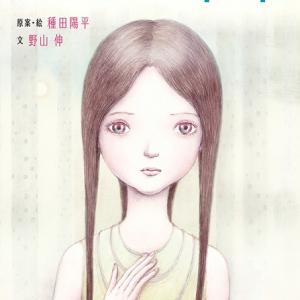 『思い出のマーニー』美術監督・種田陽平氏が描くストーリーが幻惑的 SF好きもササる児童書『ステラと未来』刊行 [オタ女]