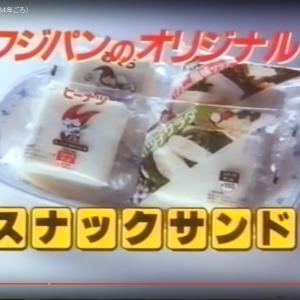 フジパンの携帯サンドイッチ『スナックサンド』が発売40年目! 1984年のTV CMがレトロモダン