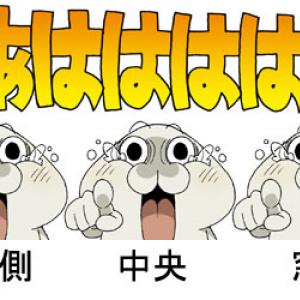 新幹線の3つ並んだ席のどこが好きですか? 大規模1000人アンケート