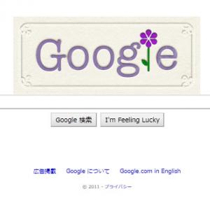 『Google』のタイトルロゴが「母の日」仕様に変更されました