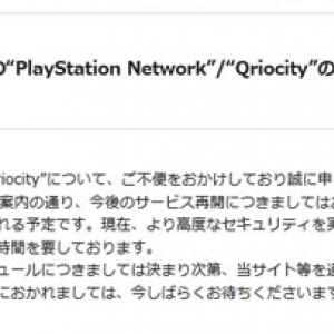 プレイステーションネットワーク再開に関するお知らせ「今しばらくお待ちください」