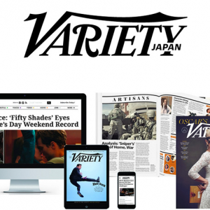 110年の歴史を持つ「映画」に強いエンターテイメントビジネスサイトの日本語版『Variety Japan』オープン予告(ガジェ通日誌 深水英一郎)