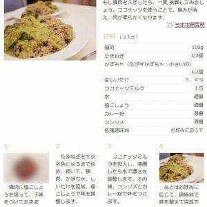 クックパッドに猫料理が投稿されユーザー困惑 ひかれた猫の肉を使用?