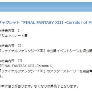 『ファイナルファンタジーXIII』の廉価版発売決定! PS3よりXbox360のほうが豪華な特典