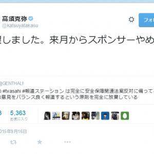 「失望しました。来月からスポンサーやめます」 高須克弥院長が『報道ステーション』のスポンサー降板の意向をツイート