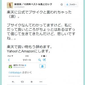 「ブサイクと言われちゃった(涙)」 『楽天トラベル』公式が『Twitter』で柴田淳さんに暴言!?