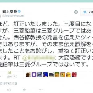 「三菱鉛筆は三菱グループではありません」 岩上安身さんが西谷修教授の発言を伝えたツイートを訂正しお詫び
