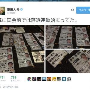 「既に国会前では落選運動始まってた 」 津田大介さんのツイートとアップした画像が話題に(追記アリ)