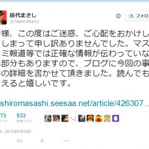 条例違反で罰金30万円も盗撮行為は否定 田代まさしさんがブログで詳細を語る