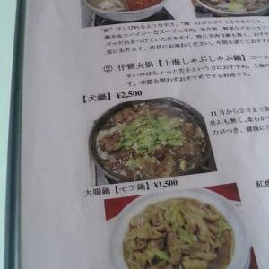 犬鍋なるものが新宿で食べられる? 『龍が如く4』にも登場した歌舞伎町の有名店?