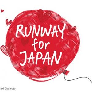 復興支援チャリティファッションショー『RUNWAY for JAPAN』 あるモデルの想いに迫る