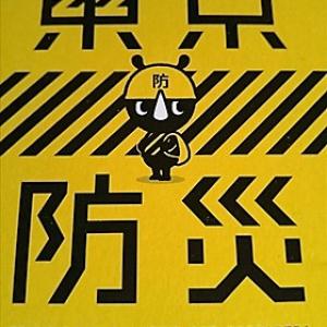 防災意識向上に災害時の行動指針にダウンロード必修! 『東京防災』が配られたので開けてみた