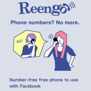 【アプリ】facebookユーザー同士で無料通話アプリ『Reengo』が凄い! これで通話料節約