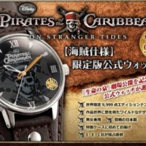 映画『パイレーツ・オブ・カリビアン 生命の泉』海賊仕様公式ウォッチが限定発売
