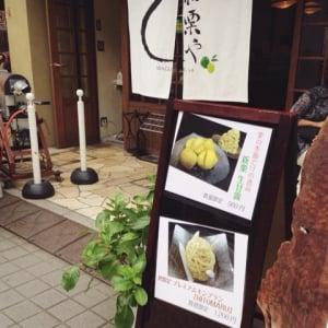 この秋はもちろん、年中美味しい究極の栗菓子が食べられる『和栗や』